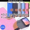 Zenfone 2 Laser ケース 手帳型 カバー ASUS Zenfone2 ZE500KL 手帳 スマホケース  楽天モバイル zenfone