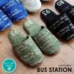スリッパ ルームシューズ BUS STATION(M〜L)  バスステーション 参観日 おしゃれ メンズ レディース かわいい ギフト 来客用