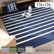 ラグマット カーペット 洗える おしゃれ 日本製 176×176cm ホットカーペット 対応 ボーダー 丸洗いok 絨毯 正方形 リビング 洗える国産ラグ 約2畳 春夏
