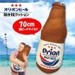 抱き枕 オリオンビール グッズ オリオンビール抱き枕 沖縄 限定 沖縄雑貨 可愛い おしゃれ 女性 男性 クッション ドラフト 瓶