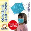 マスク 子ども用 布マスク 安い 可愛い おしゃれ 日本製 星柄 洗える キッズマスク 子供用