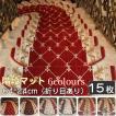 階段マット 滑り止め 64*24cm(折り...
