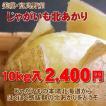 北海道産北あかり(10kg)