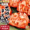 お取り寄せグルメ 海鮮 北海道産 カニ 花咲ガニ 甲羅盛(約65g×4個)化粧箱 ギフト かに 蟹 特産品 名物商品