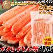 お取り寄せグルメ 海鮮 かに カニ 蟹 ズワイガニ ボイル 棒肉 15本 約300g むき身 本ずわい ギフト