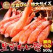 お取り寄せグルメ 海鮮 カニ かに ズワイガニ ポーション 生ずわい蟹 むき身 500g 鍋 特大 お刺身 生食 しゃぶしゃぶ