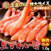 お取り寄せグルメ 海鮮 カニ かに ズワイガニ ポーション 生ずわい蟹 むき身 1kg 鍋 特大 お刺身 生食 しゃぶしゃぶ