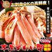 お取り寄せグルメ 鍋 海鮮 かに カニ ズワイガニ カット生ずわい蟹 600g(総重量800g) しゃぶしゃぶ