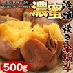 冷凍焼き芋 濃蜜 安納芋 500g 鹿児島県種子島産 天然スイーツ 九州 名物商品 お取り寄せグルメ