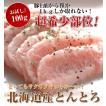 北海道産 豚ネック 100g(トントロ)
