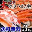 タラバガニ 脚 タラバ蟹 かに カニ たらばがに 足 ボイル 約3kg 大サイズ 多少脚折込 冷凍
