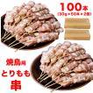 焼き鳥 お得用 大粒1串約30gの食べ応え抜群鶏串100本 バラ冷凍 焼肉 BBQ 送料無料 冷凍