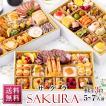 おせち 2021 予約 ビストロおせち 和洋風 3段重 「SAKURA - 桜 -」 5-7人前  洋風おせち おせち料理 オードブル
