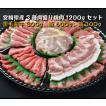 宮崎県産3種肉盛り焼肉セット1.2kg