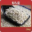 もち麦/もち麦3kg/ 送料無料 韓国産 あすつく
