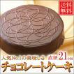 送料無料/北海道チョコレートケーキ 直径21cm/7号