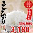 こしひかり 米 5kg 送料無料 令和元年度産 新米 熊本県産 お米 白米 玄米 ひのひかり 森のくまさん