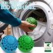 ウォッシュボール 洗剤節約 エコ ECO Greenmotion 洗濯ボール 洗剤最大80%カット セラミック カビ・バクテリア除去