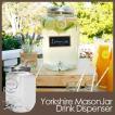 ヨークシャー メイソンジャー ドリンク ディスペンサー Yorkshire Mason Jar Drink Dispenser サーバー ドリンクサーバー ウォーターサーバー