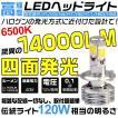 5%クーポン送料無料 新型 COB高輝度LEDチップ 四面発...