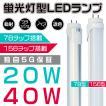 最大28p&5%送料無料 40W相当/20W相当 144型/72型直管...
