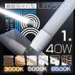 新商品送料無料!40W形 直管LED蛍光...