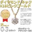 ダイヤモンド ネックレス 一粒 K18 ピンクゴールド 0.3ct ダイヤネックレス シンプル爪 ダイヤモンド ネックレス 送料無料