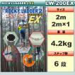 ロッキーラダー 2EX【特別仕様】LW-200EX(両足ステップタイプ) / 木登りハシゴ