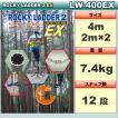 ロッキーラダー 2EX【特別仕様】LW-400EX(両足ステップタイプ) / 木登りハシゴ