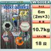 ロッキーラダー 2EX【特別仕様】LW-600EX(両足ステップタイプ) / 木登りハシゴ
