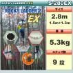 ロッキーラダー 2EX【特別仕様】S-280EX / 木登りハシゴ