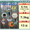 ロッキーラダー 2EX【特別仕様】S-410EX / 木登りハシゴ
