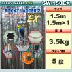ロッキーラダー 2EX【特別仕様】SW-150EX(両足ステップタイプ) / 木登りハシゴ