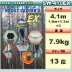 ロッキーラダー 2EX【特別仕様】SW-410EX(両足ステップタイプ) / 木登りハシゴ