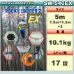 ロッキーラダー 2EX【特別仕様】SW-540EX(両足ステップタイプ) / 木登りハシゴ