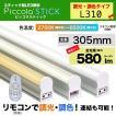 LEDスティックライト/ピッコラスティック 310mm (調光・調色タイプ)