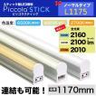 LEDスティックライト/ピッコラスティック 1175mm (高輝度タイプ)
