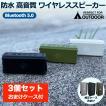 3個セット Bluetoothスピーカー 防水 高音質 大音量 SD ブルートゥース お風呂 アウトドア ポータブル スピーカー 重低音 TWS ケース付 40s HW2