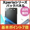 Xperiaバックパネル交換修理パーツ