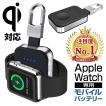 【クーポンで20%OFF】 apple watch 充電器 ワイヤレス充電器 series 4 3 2 1 対応 アップルウォッチ 充電 Qi 980mAh