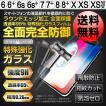 iPhone XS MAX iPhone XS iPhoneX iPhone X ガラスフィルム iPhone8 強化ガラス 保護フィルム 強化ガラスフィルム 強化ガラス保護フィルム iPhone7 iPhone6 Plus