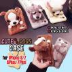 iphone8 ケース iphone7 ケース iphone8plus iphone7plus  犬の ぬいぐるみ 付 ケース チワワ シュナウザー フレンチブルドッグ スマホケース 送料無料