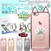 Galaxy S8 iphone7 猫耳クリアケース ネコ型バンカーリング 保護ガラス 3点セット S7 Edge ケース 猫耳 バンパークリアケース ねこみみ 送料無料 ネコ ねこ