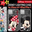 ディズニー iPhone x ケース iphone8 iphone8plus ケース Disney  光る  耐衝撃 8+ 送料無料 ミッキー ミニー スティッチ プー ドナルド デイジー