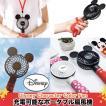 Disney ディズニー ハンディファン 手持ち 扇風機 ミニ扇風機 充電式 コードレス ポータブル USB 【送料無料】 アウトドア 熱中症対策 ストラップ付 ミニファン