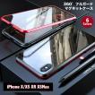 LUPHIE マグネット吸着 フルガード 9Hガラス  iPhone XR xsmax xs iphone8 ケース