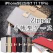 手帳型 スマホケース Toomoba Zipper Diary Case iphonese 第二世代 ケース iPhone11 iphone11Pro カバー