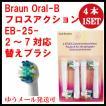 ブラウン 電動歯ブラシ 替えブラシ オーラルB フロス...