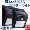 ソーラーライト センサーライト 屋外 ソーラー 30 LED 玄関 防犯 ライト 防水 外灯 人感センサー 2個セット