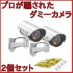 防犯カメラ 家庭用 屋外 屋内 ワイヤレス ダミー カメラ 電源不要 小さい ステッカー 付属 LED 点灯 電池式